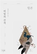 도서 이미지 - [합본] 비밀의 간격 (전2권/완결)