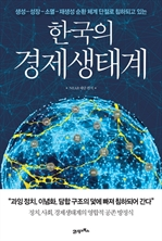 도서 이미지 - 한국의 경제생태계