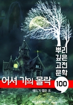 도서 이미지 - 어셔가의 몰락 [에드거 앨런 포] : 100년, 뿌리 깊은 고전문학 시리즈