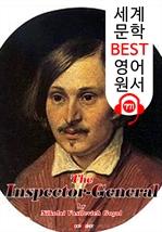 도서 이미지 - 감찰관 (The Inspector-General) '니콜라이 고골' : 세계 문학 BEST 영어 원서 771 - 원어민 음성 낭독!