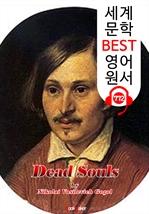 도서 이미지 - 죽은 혼 (Dead Souls) '니콜라이 고골-유작' : 세계 문학 BEST 영어 원서 772 - 원어민 음성 낭독!