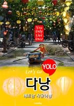 도서 이미지 - 다낭, 베트남 자유여행 (Let's Go YOLO 여행 시리즈)