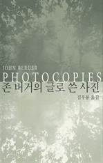 도서 이미지 - 존 버거의 글로 쓴 사진
