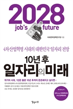 도서 이미지 - 10년 후 일자리의 미래