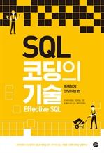 도서 이미지 - SQL 코딩의 기술