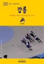 도서 이미지 - 원코스 강원도002 강릉 대한민국을 여행하는 히치하이커를 위한 안내서