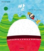 도서 이미지 - 맛있는 어린이 인문학 7 : 쌀