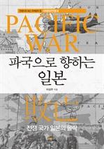 도서 이미지 - 파국으로 향하는 일본