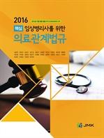 도서 이미지 - 2016 핵심임상병리사를 위한 의료관계법규