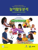 도서 이미지 - 놀이활동분석