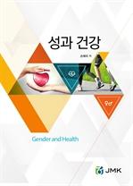 도서 이미지 - 성과 건강