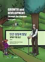 도서 이미지 - 인간 성장과 발달