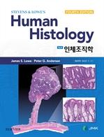 도서 이미지 - 인체조직학