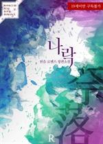 도서 이미지 - 나락 (奈落)