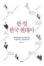 도서 이미지 - 한 컷 한국 현대사