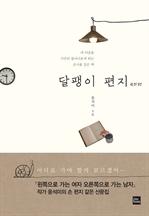 도서 이미지 - 달팽이 편지 번외편