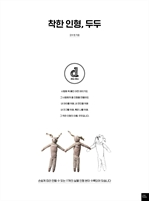 도서 이미지 - 착한 인형 두두
