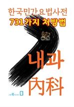 도서 이미지 - 한국민간요법 - 내과(內科)