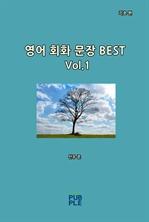 도서 이미지 - 영어 회화 문장 BEST(기초 편)[Vol.1]