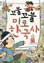 도서 이미지 - 꼬불꼬불 미로 한국사