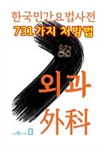 도서 이미지 - 한국민간요법사전 - 외과