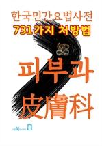 도서 이미지 - 한국민간요법사전 - 피부과