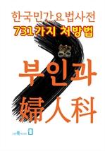 도서 이미지 - 한국민간요법사전 - 부인과