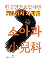 도서 이미지 - 한국민간요법사전 - 소아과