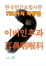 도서 이미지 - 한국민간요법사전 - 이비인후과