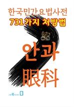 도서 이미지 - 한국민간요법사전 - 안과