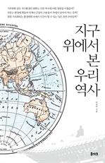 도서 이미지 - 지구 위에서 본 우리 역사