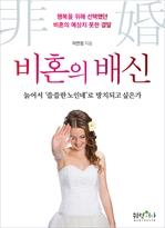 도서 이미지 - 비혼의 배신