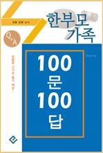 도서 이미지 - 한부모가족 100문 100답