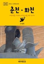 도서 이미지 - 원코스 강원도010 춘천·화천 대한민국을 여행하는 히치하이커를 위한 안내서