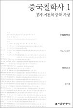 도서 이미지 - 중국철학사 1