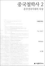 도서 이미지 - 중국철학사 2