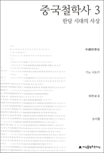 도서 이미지 - 중국철학사 3