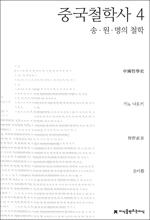 도서 이미지 - 중국철학사 4