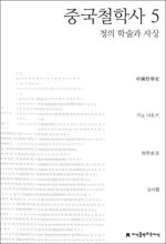 도서 이미지 - 중국철학사 5