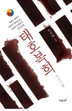 도서 이미지 - 개천기 2 - 태호복희