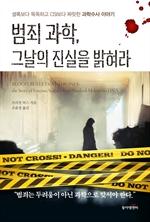 도서 이미지 - 범죄 과학, 그날의 진실을 밝혀라