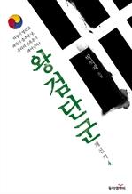 도서 이미지 - 개천기 4 - 왕검단군
