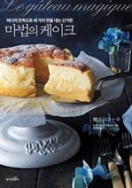 도서 이미지 - 마법의 케이크