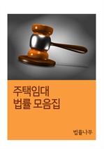 주택임대 법률 모음집 (주택임대차법, 상가건물임대차법, 공공주택특별법, 민간임대주택법, 부도임대주택법, 장기임대주택법)