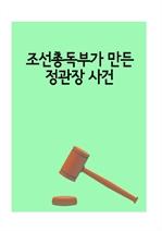 도서 이미지 - 조선총독부가 만든 정관장 사건 (위법성 조각으로 명예훼손 무죄)