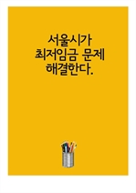 도서 이미지 - 서울시가 최저임금 문제 해결한다. (일자리안정자금 1인 13만원 지원)