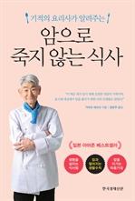 도서 이미지 - 암으로 죽지 않는 식사 (체험판)