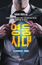 도서 이미지 - 영웅시대 1 : 편의공작대 · 제대파