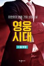 도서 이미지 - 영웅시대 2부 2 : 부장