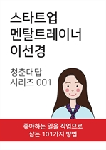 도서 이미지 - 청춘대답 시리즈 001, 스타트업 멘탈트레이너 이선경